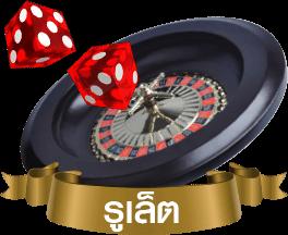 เกมรูเล็ตออนไลน์ (Roulette)