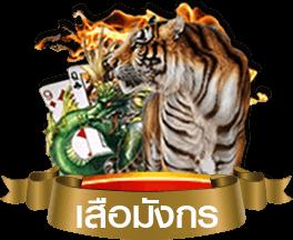 เกมไพ่เสือมังกรออนไลน์ Dragon - Tiger