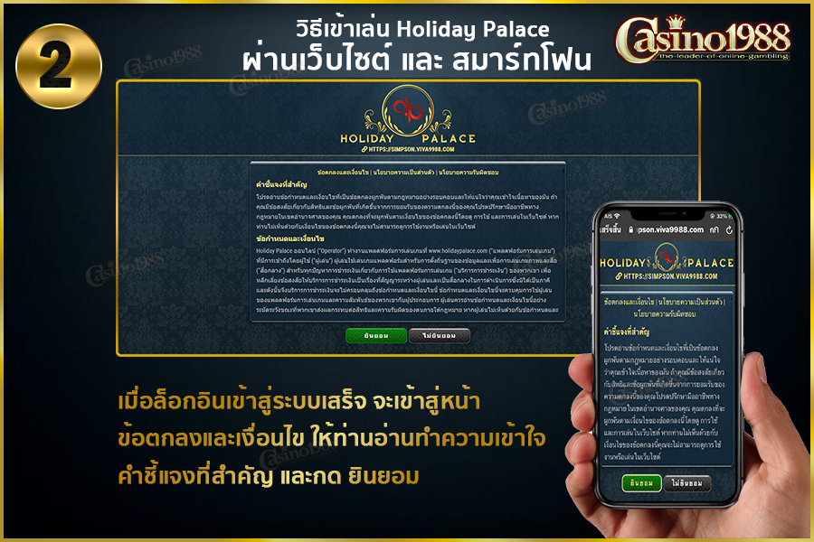 holidaypalace accept