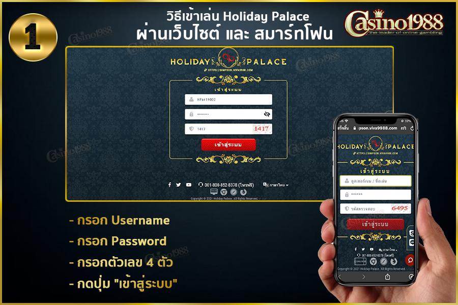 holidaypalace login